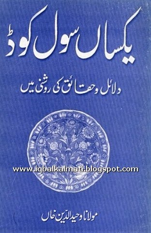 Yaksan Civil Code by Maulana Wahiduddin Khan