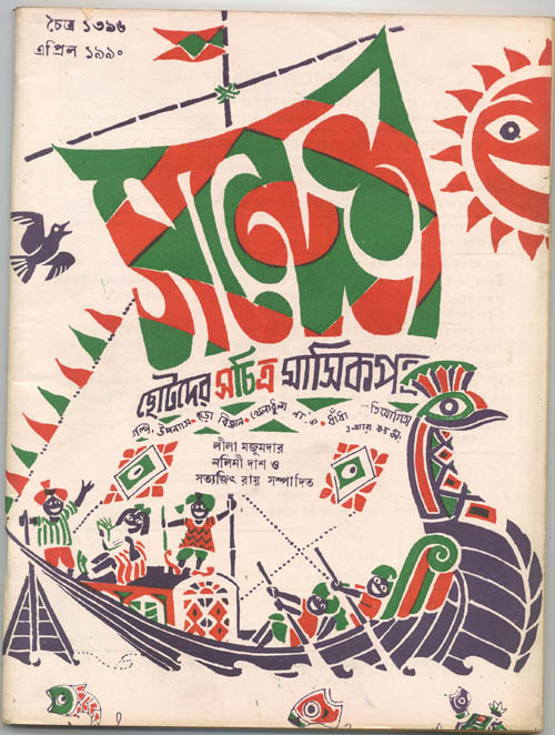 Book Cover Art Size : Calcutta chromosome the art of satyajit ray and an appeal