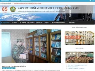 Харківський університет Повітряних Сил