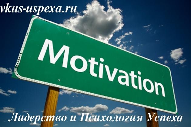 Способы правильной мотивации, Инструменты успеха, Лидерство и Психология Успеха, Что такое мотивация, Как мотивировать себя