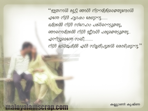 welcome malayalam quotes