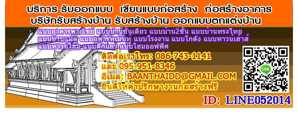 รับเขียนแบบบ้าน แบบก่อสร้างอาคารทุกประเภทโดยทีมงานสถาปนิก ติดต่อ0867431141