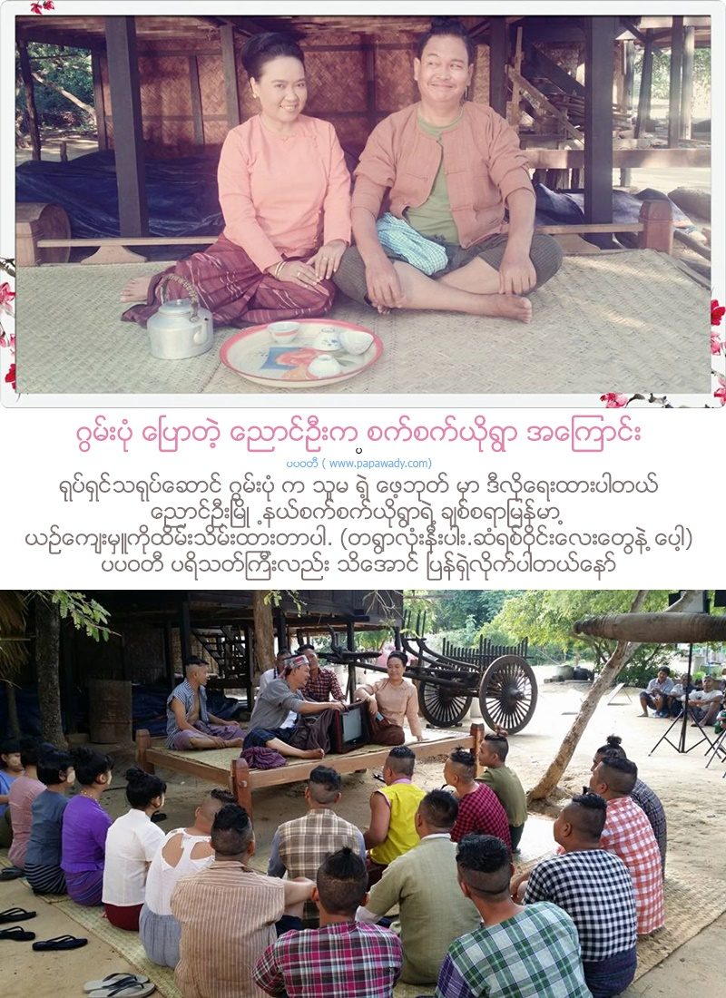 Goon Pon tells about Set Set Yo Village in Nyaung U Township Near Bagan