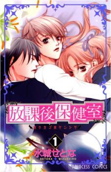 After School Nightmare Manga