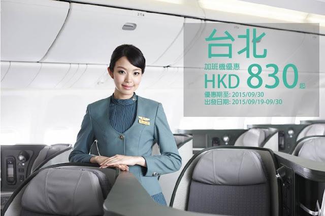 【中秋加班機】長榮航空 - 香港飛 台北 HK$830,中秋出發。