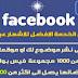 مرحبا بكم في الخدمة الافضل للاشهار عبر الفيسبوك