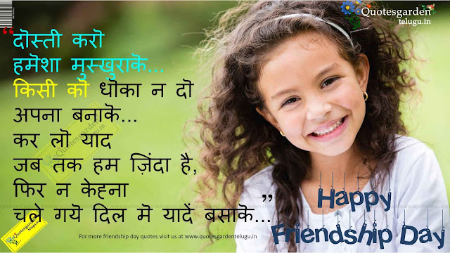 Friendshipday quotes greetings images wallpapers in hindi 787