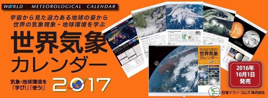 世界気象カレンダー:宇宙から見た迫力ある地球の姿から 世界の気象現象・地球環境を学ぶ