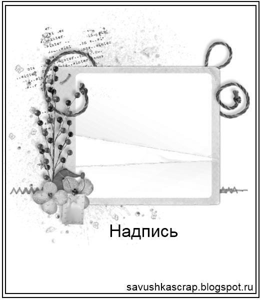 http://savushkascrap.blogspot.ru/2015/02/2.html