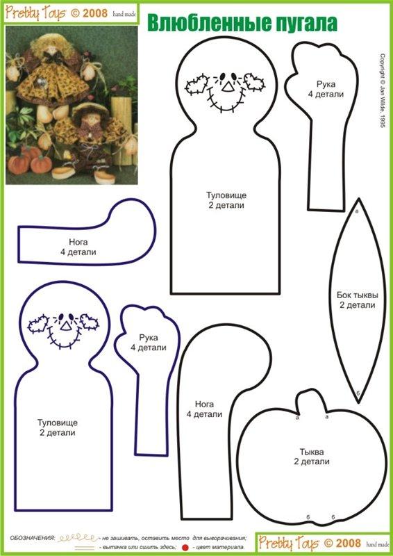 Как сшить огородное чучело