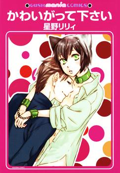 Kawaii Gatte Manga