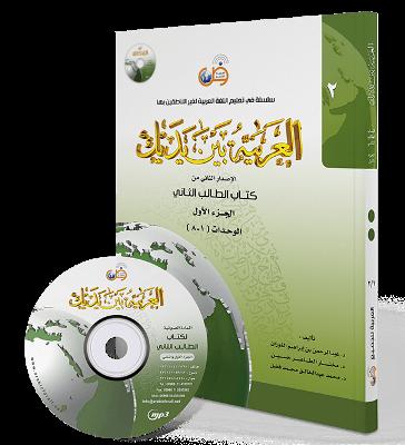 Al-Arabiyah Baina Yadaik[Jual Buku  Jilid 2 Paket A - Cetakan Terbaru]