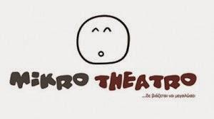 Μικρό Θέατρο