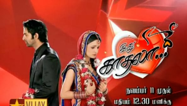 Idhu Kadhala, Vijay Tv Serial 26-11-2013, Episode 12, 26th November 2013