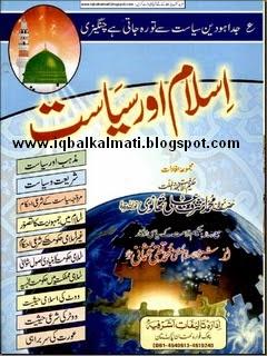 Islam Aur Siyasat By Shaykh Ashraf Ali Thanvir.a