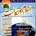Islam Aur Siyasat By Shaykh Ashraf Ali Thanvi r.a