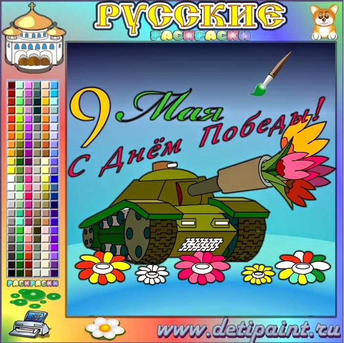 Раскраска детям про День победы 9 мая.