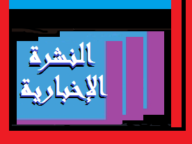 النشـرة الإخبـارية