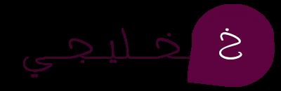 المدون الخليجي