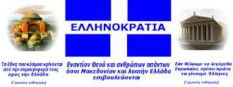 http://ellinokratia.blogspot.gr/