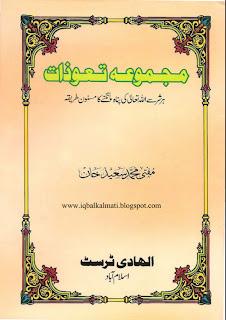 MajmuaTaawwuzaat By Shaykh Mufti Muhammad Saeed