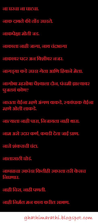 marathi mhani starting from na3