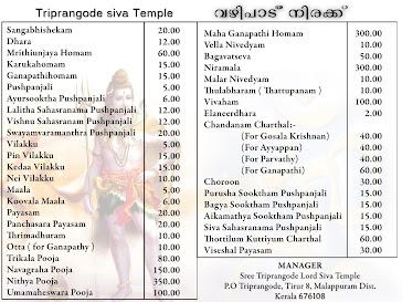 Vazhipadukal