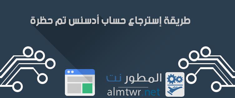 طريقة إسترجاع حساب أدسنس تم حظرة 2014