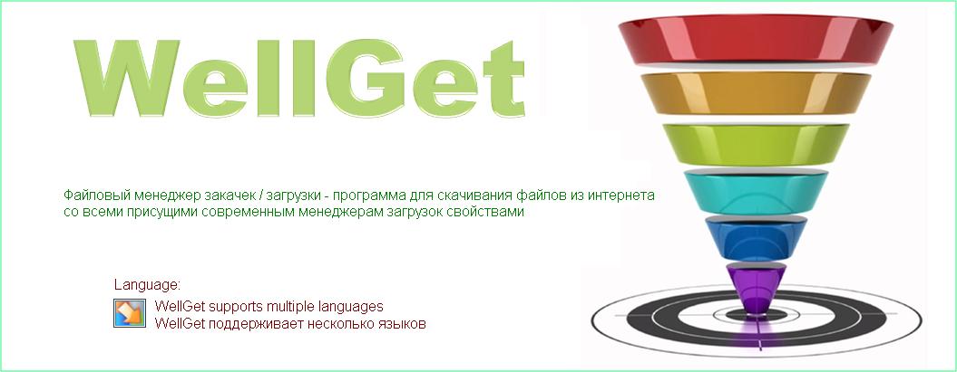 WellGet Download Master - Менеджер загрузки, закачки, скачать, сохранить
