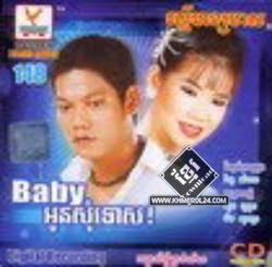 RHM CD VOL 148   Choub knea yeut pel