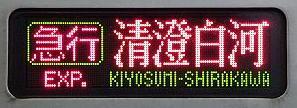 東京メトロ半蔵門線 田園都市線 各停 清澄白河行き1 8000系