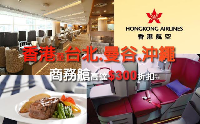香港航空「週末熱價」香港飛台北、曼谷、沖繩商務艙都係貴幾百!,只限星期六、日訂購。