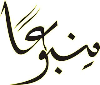 http://kuwarasanku.blogspot.com/2013/03/logo-yanbua.html