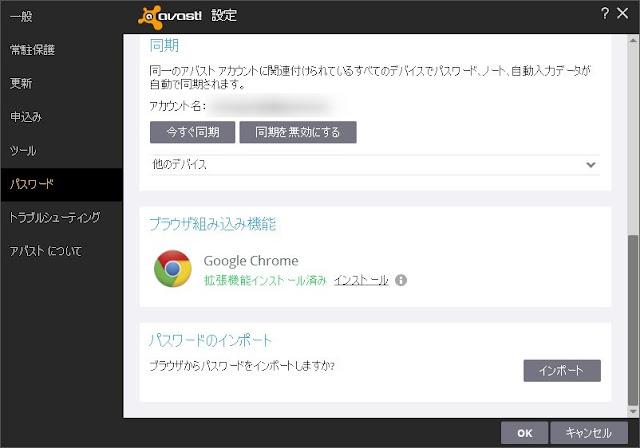 Chromeアプリ版Avast Passwords