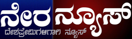 Nera News - ನೇರ ನ್ಯೂಸ್ Kannada Breaking |Cinema | Politics | Sports | Health