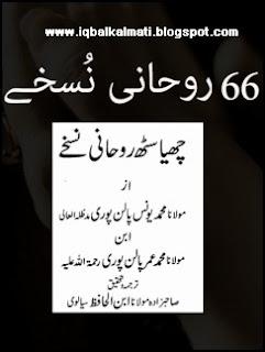 66 Rohani Nuskhay by Muhammad Younis Palanpuri