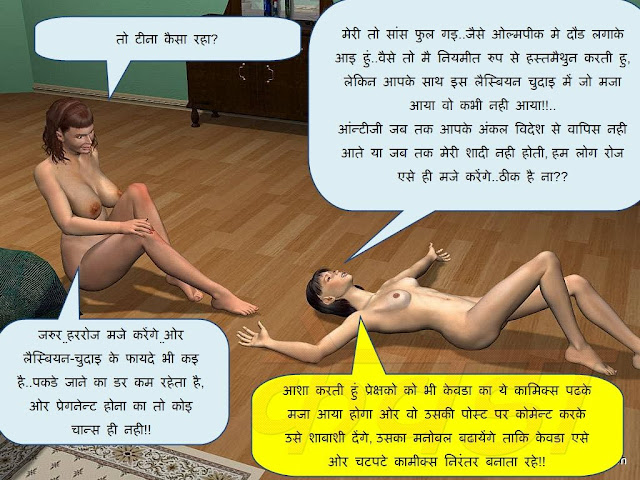 Lesbian Ladies porn hindi comic   nudesibhabhi.com