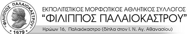 Φίλιππος Παλαιοκάστρου