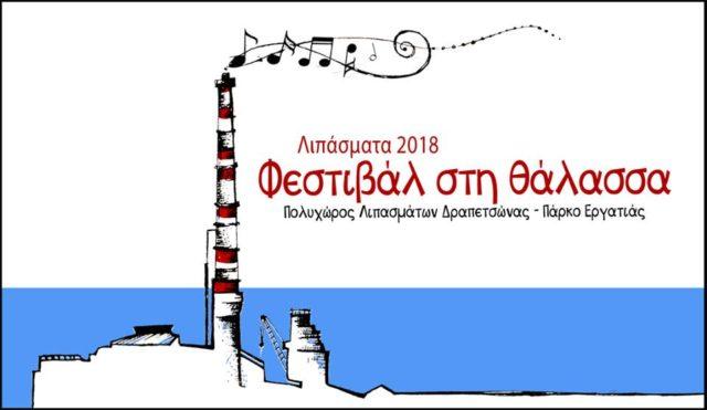 «Λιπάσματα 2018: Φεστιβάλ στη θάλασσα»