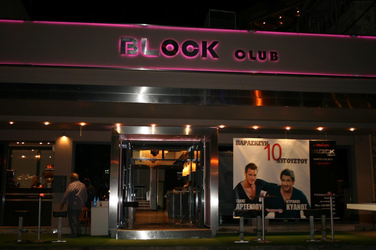 Pub en Microlimano, Piraeus (Atenas, Grecia)