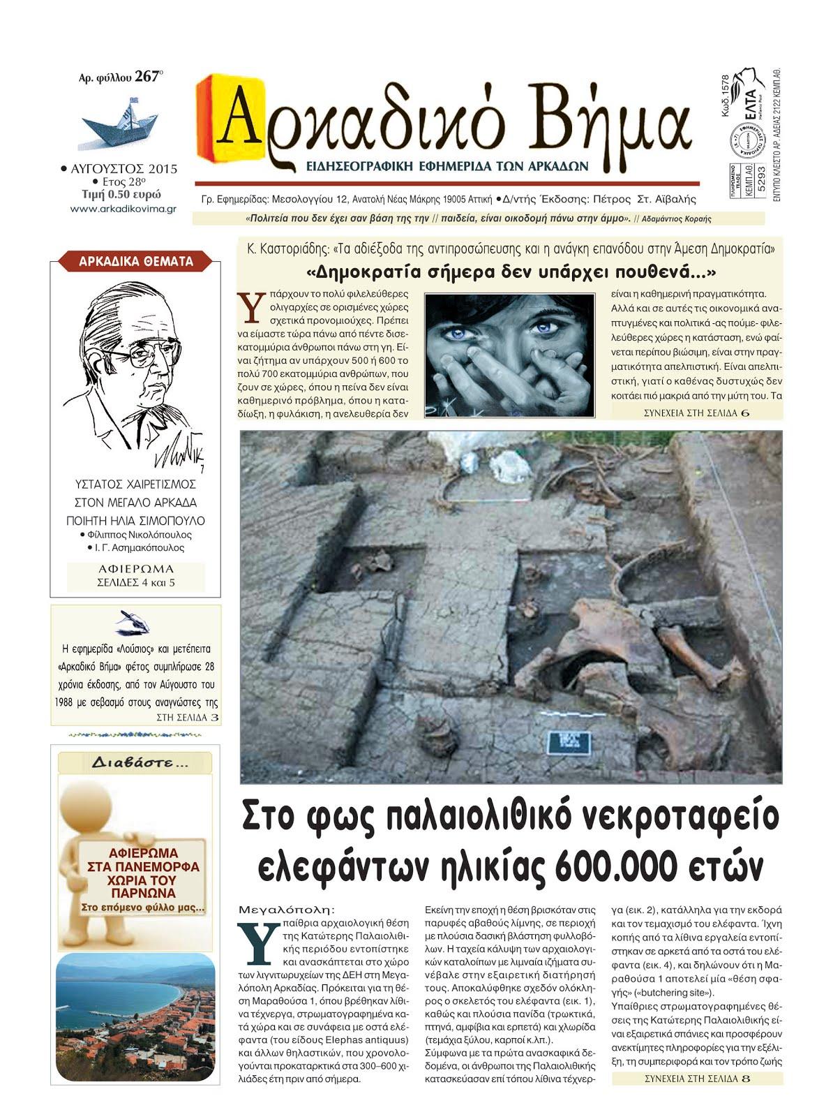 """""""Στο φως παλαιολιθικό νεκροταφείο στη Μεγαλόπολη, ελεφάντων ηλικίας 600.000 ετών"""
