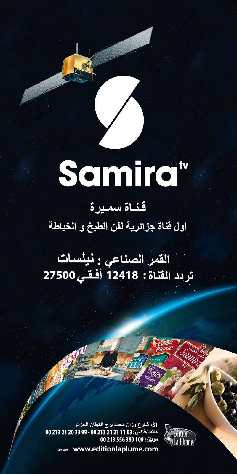 La Chaîne Samira: