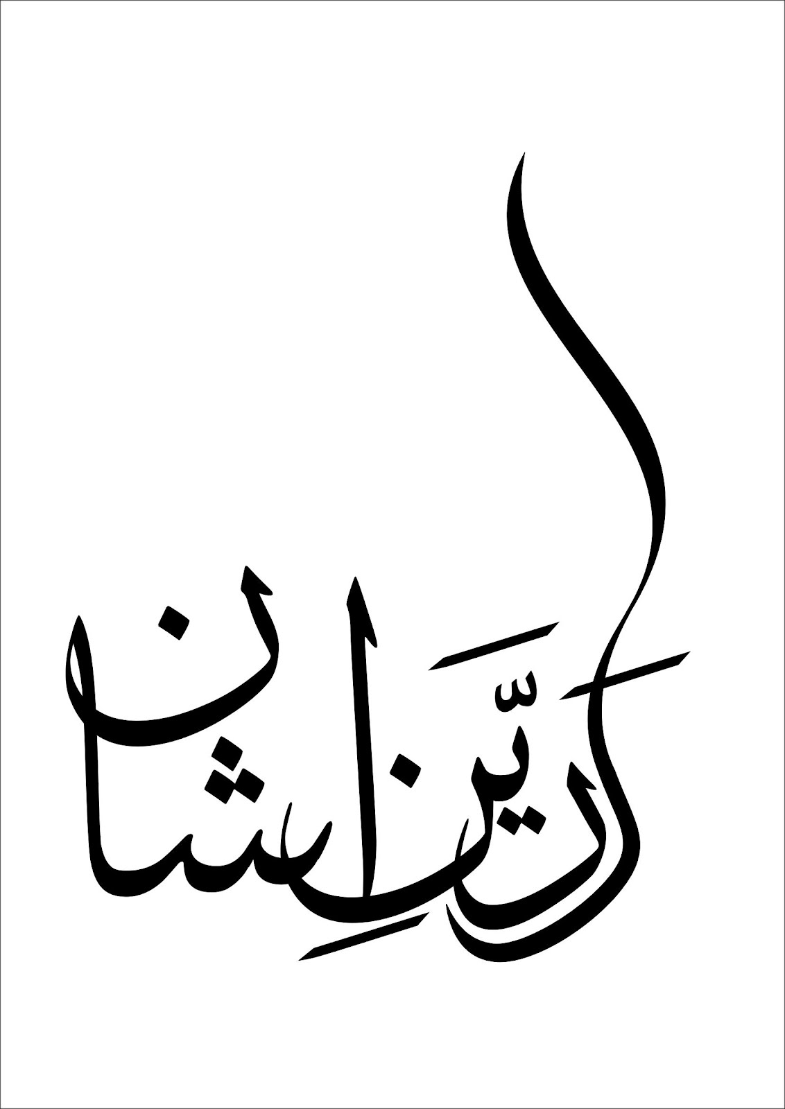 Make Your Name In Arabic Calligraphy Ask Your Name In