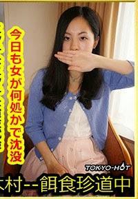 Tokyo Hot k1068 - 餌食牝 楠美秋穂 Akiho Kusumi
