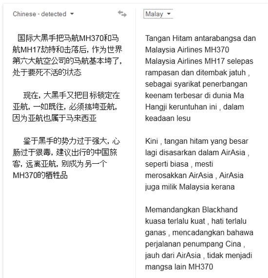 Blogger China Beri Amaran 13 Hari Sebelum Kehilangan QZ8501 AirAsia