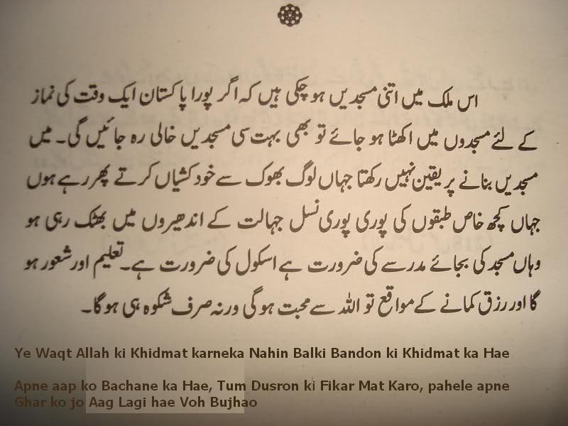 essay on khidmat-e-khalq in urdu Khidmat e khalq in urdu essay my school khidmat e khalq in urdu newcastle upon tyne indianapolis my school essay for class 8 kent, on.
