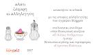 Αλάτι, ζάχαρη κι αλληλεγγύη | το e-book