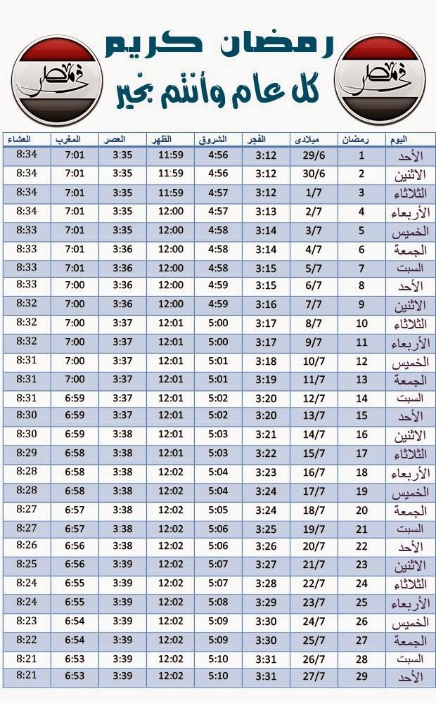 امساكية شهر رمضان 1435 – 2014 قي مصر وموعد الافطار والامساك وصلاة الفجر