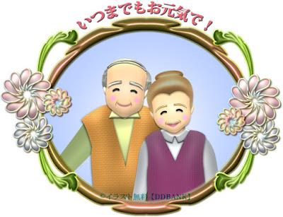 仲良し老夫婦の敬老の日イラスト