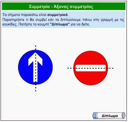 http://e-math.eduportal.gr/senaria/symmetry/1symmetria.htm